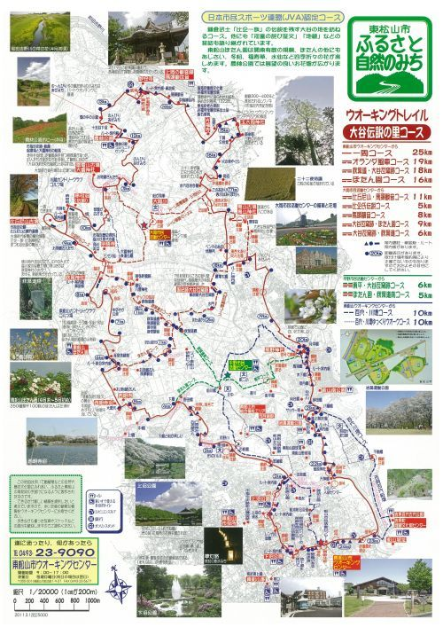 20200320-東松山大谷伝説の里コース-m1.jpg